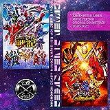 【Amazon.co.jp限定】仮面ライダーセイバー 劇場版 オリジナル サウンドトラック 2020-2021 (CD2枚組)(メガジャケ付)