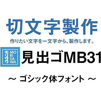 nc-smile 1文字からの切文字 オーダーメイド 製作 ゴシック体 カッティング ステッカー シール (見出ゴMB31, 文字高 20mm)