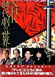 NHK時代劇の世界 (ステラMOOK)