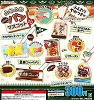 ふわふわminiパンマスコット10 全5種 ガチャコンプリートセット