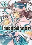 Thunderbolt Fantasy 東離劍遊紀(2) (モーニング KC)