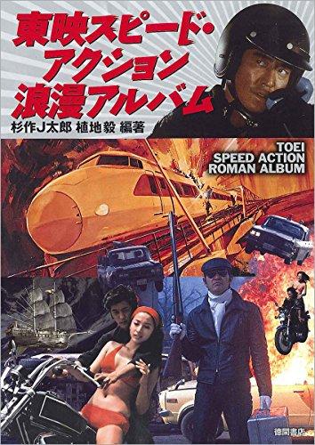 東映スピード・アクション浪漫アルバムの詳細を見る