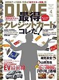 DIME(ダイム)2014年4月号 [雑誌]