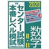 2020センター試験本番レベル模試 数学II・B (東進ブックス)