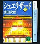 シェエラザード 上下巻セット (講談社文庫)