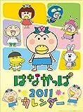 はなかっぱ 2011年 カレンダー