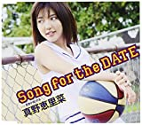 Song for the DATE (初回生産限定盤B)
