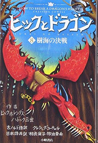 ヒックとドラゴン〈8〉樹海の決戦 (How to Train Your Dragon (Japanese))の詳細を見る