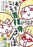あちこち 吉祥寺&中央線 さんぽ (中経☆コミックス)