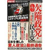 欠陥政党民主党 (OAK MOOK 423 撃論+(PLUS))