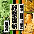 【猫間川寄席ライブ】 軽業講釈
