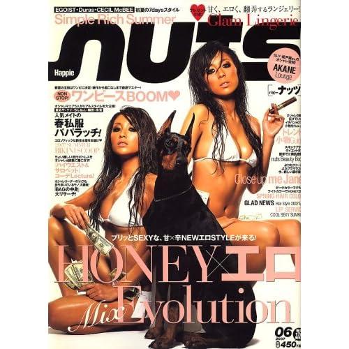 Happie nuts (ハピー ナッツ) 2007年 06月号 [雑誌]