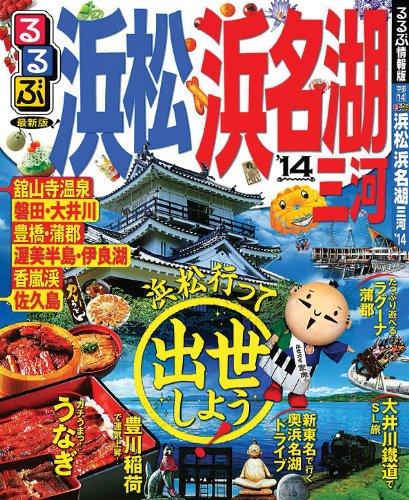 るるぶ浜松 浜名湖 三河'14 (国内シリーズ)