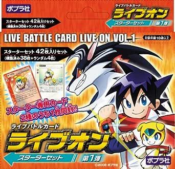 ライブバトルカード ライブオン スターターセット 第1弾