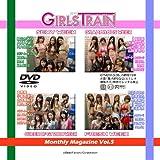 GIRLS TRAIN 2010 月刊DVDマガジンVOL.5[DVD-R]