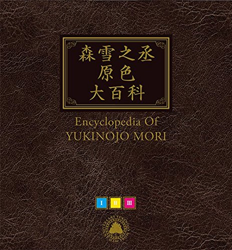 森雪之丞原色大百科(完全生産限定盤)