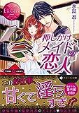 押しかけメイドの恋人—Chisa & Akira (エタニティ文庫 エタニティブックス Rouge)