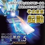BOOT革命/USB Ver.5 Professional ダウンロード版 [ダウンロード]
