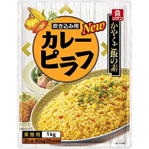 リケン かやくご飯の素 炊き込み用カレーピラフ 1Kg