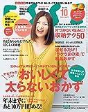 ESSE 2013 年 10月号 [雑誌] ESSE (デジタル雑誌)
