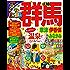まっぷる 群馬 草津・伊香保・みなかみ'17-'18