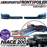 ハイエース 200系 フロントスポイラー/リップスポイラー 標準ボディ/3型対応 2分割タイプ エアロパーツ