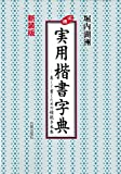 【新装版】 実用楷書字典