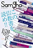 サンガジャパンVol.23 特集「この仏教書を読め!!」