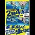 泳ぎはもっと進化する!! 2軸4泳法完全マスターBOOK 決定版