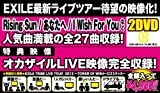 EXILE LIVE TOUR 2011 TOWER OF WISH 〜願いの塔〜(2枚組) [DVD]