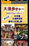 大須歩きゃ〜(おおすうぉ〜きゃ〜): [非公式]大須商店街勝手に応援し隊!!