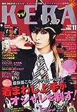 KERA ! (ケラ) 2011年 11月号 [雑誌]