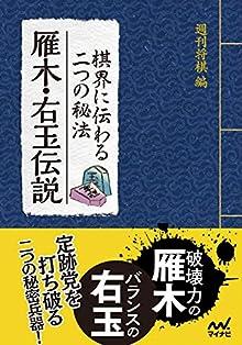 棋界に伝わる二つの秘法 雁木・右玉伝説 (マイナビ将棋文庫)