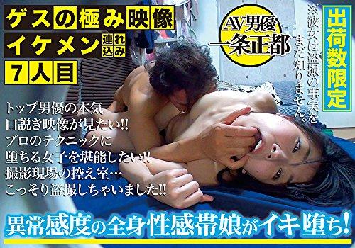 ゲスの極み映像 イケメン連れ込み7人目/プレステージ [DVD]