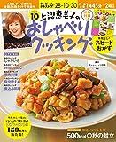 上沼恵美子のおしゃべりクッキング 2015年10月号[雑誌]