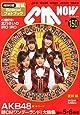 CM NOW (シーエム・ナウ) 2011年 05月号 [雑誌]