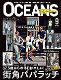 OCEANS 2015年9月号
