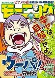 モーニング 2015年38号 [2015年8月20日発売] [雑誌] (モーニングコミックス)