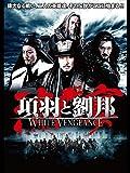項羽と劉邦 white vengeance(字幕版)