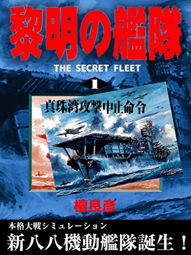黎明の艦隊(1) 真珠湾攻撃中止命...