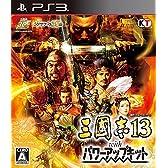 三國志13 with パワーアップキット - PS3