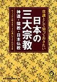 常識として知っておきたい 日本の三大宗教 神道・儒教・日本仏教 (KAWADE夢文庫)
