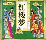 紅楼夢 ピンイン VCD付 中国伝統文化