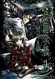 鳥籠学級 1巻 (デジタル版Gファンタジーコミックス)
