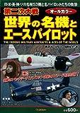 第二次大戦 世界の名機とエースパイロット