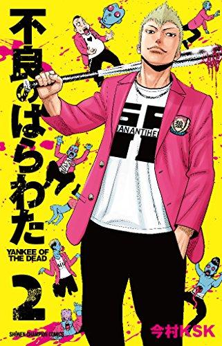 不良のはらわたYANKEE OF THE DEAD 2 (少年チャンピオン・コミックス)