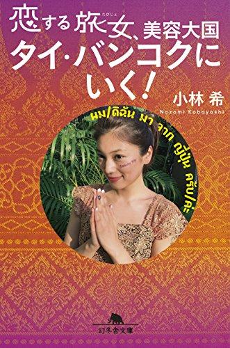 恋する旅女、美容大国タイ・バンコクにいく! (幻冬舎文庫)の詳細を見る
