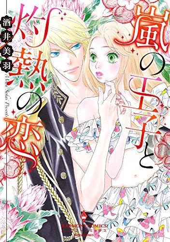 嵐の王子と灼熱の恋 (エメラルドコミックス/ハーモニィコミックス)