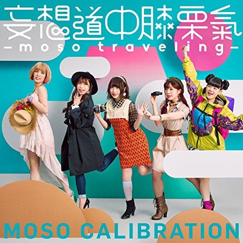 妄想道中膝栗氣 ~moso traveling~