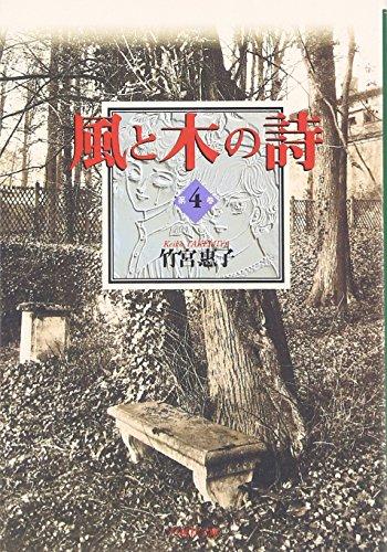 風と木の詩 (第4巻) (白泉社文庫)の詳細を見る